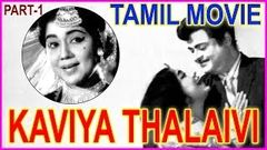 Kaviya Thalaivi - Tamil Full Length Movie - Tamil Movie - Gemini Ganesan Shavukar Janaki