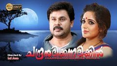 Malayalam Full Movie MEESA MADHAVAN | HD Full Movie