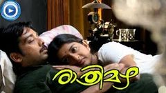 Malayalam Full Movie Rathri Mazha | New Malayalam Full Movie | Meera Jasmine Vineeth