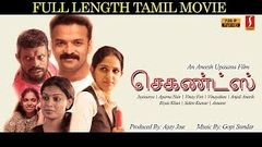 """Seconds"" New Malayalam Full Movie (Jayasurya Vinay Fort Aparna Nair Anusree )"