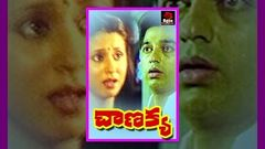 Chanakya - Telugu Full Length Movie - Kamal Hassan Urmila