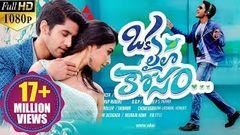 Oka Laila Kosam Latest Telugu Movie 2015
