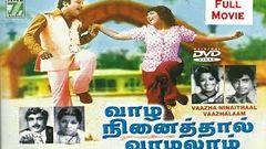 Vattathukul Chaduram (1978) - Watch Free Full Length Tamil Movie Online