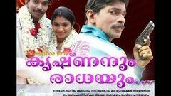 Krishnanum Radhayum 2011 Full Malayalam Movie I Santosh Pandit I കൃഷ്ണനും രാധയും