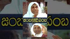 Jambalakidi Pamba - Full Length Telugu - Comedy Entertainer