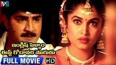Mogudu Pellam O Boy Friend Telugu Full Movie