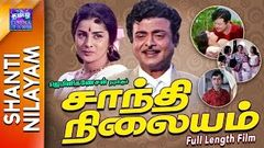 Shanti Nilayam 1969: Full Tamil Movie