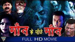 Mouth Ka Badla Mouth Full Length Hindi Movie