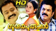 Malayalam Movies 2015 | Sir CP | Latest Malayalam Movie Full 2015 New Releases