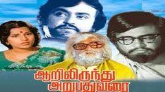 Aarilirunthu Arubathu Varai Full Movie HD | Super Hit Tamil Movie | Rajinikanth Sangeetha