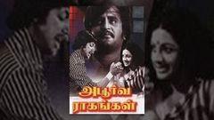 Apoorva Raagangal Tamil Full Movie : Rajnikanth Kamal Hassan