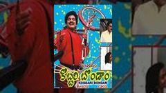 Vichitra Prema (1991) - HD Full Length Telugu Film - Rajendra Prasad - Amrutha
