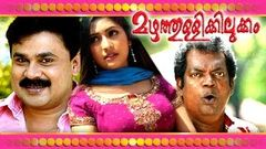 Watch Malayalam Full Movie Online - MELVILASAM