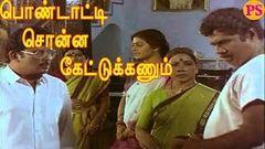 Goundamani Senthil Kumarimuthu Chinnijayanth Covaisarala Super Hit Tamil Full Comedy Movie