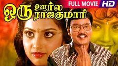 Oru Oorile Oru Rajakumari Tamil Full Movie - K Bhagyaraj Meena