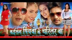 Kaisan Piyawa Ke Charitar Ba Bhojpuri Full Movie Popular Bhojpuri Movies 2014 HD