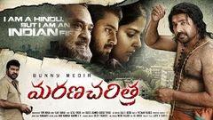 Marana Charitra Full Length Telugu Movie Mammotty Mumbai March 12 Full Movie DVD Rip 2013