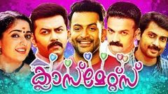 Classmates Malayalam Full Movie HD