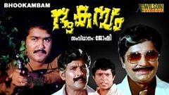 Bookambam (1983) Malayalam Full Movie | Mohanlal | Prem Nazir| Srividya |