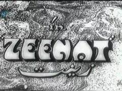 Aao Saheliyan Banni Ko Mehndi Lagao I Zeenat Begum I Nek Parveen 1945