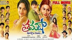 Tamasha Chuddam Randi Full Length Telugu Moive DVD Rip
