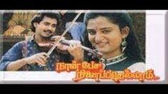 Naan Pesa Ninaipathellam | Tamil Full Movie | Anand Babu Mohini