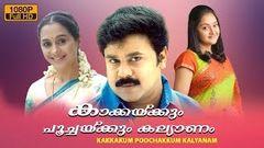 Deepasthambham Mahascharyam: Malayalam Full Movie - Comedy film