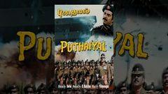 Pudhayal (1997) - Watch Free Full Length Tamil Movie Online