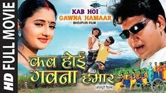 KAB HOI GAWNA HAMAAR | OLD BHOJPURI FULL MOVIE HD | RAVI KISHAN DIVYA DESAI | Hamaarbhojpuri