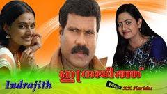 Indrajith 2007:Full Malayalam Movie