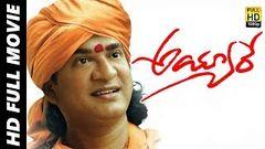 Ayyare Telugu Full Length Movie Sivaji Dr Rajendraprasad