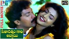 Amma Naa Kodala (1993) - Telugu Full Movie - Vinod Kumar - Soundarya - Vanisri