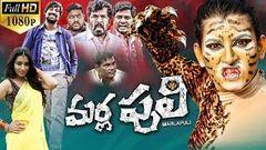 Marla Puli Latest Telugu Full Length Movie | Varun Sandesh Archana Posani Krishna Murali - 2018