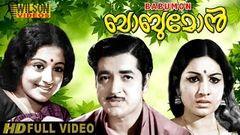 Babumon (1975) Malayalam Full Movie