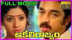 Akali Rajyam Telugu Full Length Movie - 1080p Full HD - Kamal Hassan Sridevi