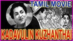 Kadavulin Kulanthai - Tamil Full Length Movie -Kalyan Kumar Jamuna