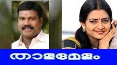 Chacko Randaaman 2006 | Full Malayalam Movie Online | Kalabhavan Mani Jyothirmayi