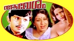 Malayalam Full Movie   Aavesham   Jayan & Sheela