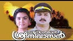 Malayalam Full Movie Online - Nanmaniranjavan Sreenivasan