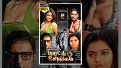Teja Bhai & Family Malayalam Full Movie HD