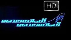 Boeing Boeing Malayalam Full Movie