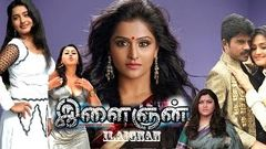 New tamil movie | Ilaignan | full tamil movie