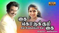Kai kodukkum kai tamil movie   new tamil movie   Rajinikanth hits   Revathy   new upload 2016
