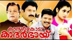 Kasargod Khader Bhai 1992: Full Length Malayalam Movie