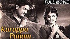 Karuppu Panam | Kannadasan | K.Balaji | K.R.Vijaya | Tamil Full Movie | Old Classic Tamil Movie