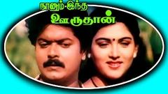 Tamil Full Movies | Naanum Intha Oruthan ( னானும் இந்த ஒருதன் ) | Murali & Kushboo