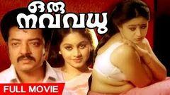 Oru Nava Vadhu | Hot Malayalam Full Movie | Shanavas