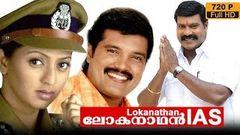 Malayalam Full Movie LOKANATHAN IAS   Full HD Movie   Kalabhavan Mani