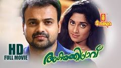 Aniyathipraavu | Malayalam Full Movie | Musical-Romance Film