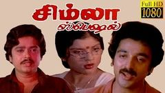Simla Special Tamil Full Movie | Kamal Haasan | Sripriya | SV Sekhar | Pyramid Movies